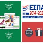 Eshop Επιδότηση ΕΣΠΑ 2021